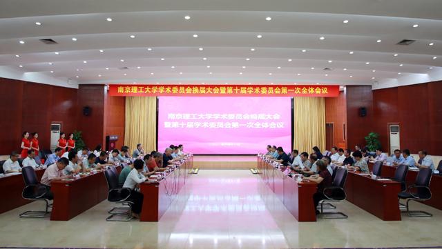 学校召开学术委员会换届大会暨第十届学术委员会 第一次全体会议