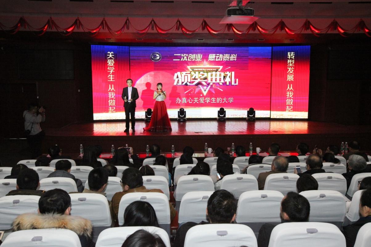 泰州科技学院举行二次创业 感动泰科颁奖盛典